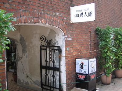 角島大谷山荘デルフィーノの旅(H20.4.25.26) 017.JPG